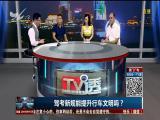 驾考新规能提升行车文明吗? TV透 2017.10.10 - 厦门电视台 00:24:56