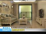 特区房地产 2017.10.05 - 厦门电视台 00:12:09