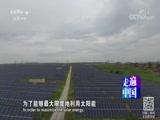 《走遍中国》 20171010 5集系列片《点亮中国》(2)牧风逐光