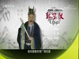 中国故事·爱国篇(3)郭子仪 百家讲坛 2017.10.10 - 中央电视台 00:37:36