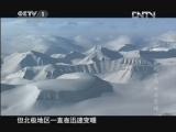 《魅力纪录》 20120710 冰冻星球 第七集 融化中的冰冻星球