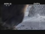 《魅力纪录》 20121109 地球脉动 第五集 奇幻沙漠