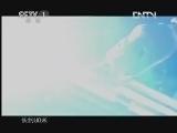 《魅力纪录》 20130301 南海Ⅰ号 第三集 浮出水面