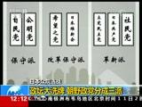 《新闻30分》 20171011