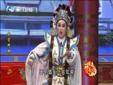 西宫艳朝 (2) 斗阵来看戏 2017.10.09 - 厦门卫视 00:50:08