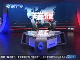 """两岸论述""""炒冷饭"""" 蔡英文招数用尽? 两岸直航 2017.10.11 - 厦门卫视 00:30:10"""