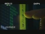 《魅力纪录》 20130328 国家大剧院 第一集