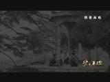 【19】鹭岛丰碑之马巷奇袭战 00:05:17