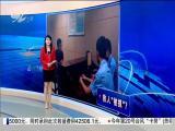 厦视直播室 2017.10.13 - 厦门电视台 00:45:16