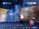 薛仁贵征东·薛仁贵二次投军 斗阵来讲古 2017.10.13 - 厦门卫视 00:29:15