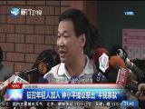 两岸新新闻 2017.10.15 - 厦门卫视 00:28:35