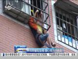 男孩爬窗险坠楼 爱心接力齐救助