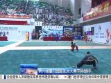 第六届厦门国际武术大赛11月举行