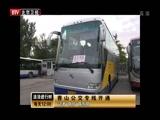 [法治进行时]香山公交专线开通
