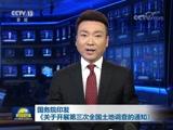 《新闻联播》 20171016 19:00