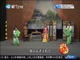 石平贵出世(3) 斗阵来看戏 2017.10.14 - 厦门卫视 00:50:06