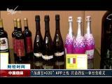 海西财经报道 2017.10.13 - 厦门电视台 00:07:40