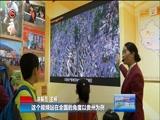 《贵州新闻联播》 20171016
