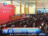 两岸新新闻 2017.10.17 - 厦门卫视 00:28:02