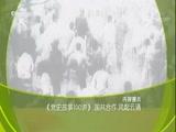 《党史故事100讲》 国共合作 风起云涌 百家讲坛 2017.10.17 - 中央电视台 00:37:33