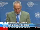 [新闻30分]关注伊拉克库区及周边地区局势 纽约:联合国呼吁双方通过对话解决分歧