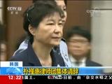 [新闻30分]韩国:朴槿惠律师团集体请辞