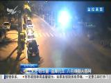 砸车窗、盗摩托车 八名嫌疑人落网