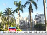 厦视新闻 2017.10.17 - 厦门电视台 00:23:00
