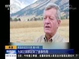 【全球聚焦十九大】国际政要:中国发展带动世界 00:01:53