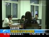 [新闻30分]外眼看中国 洋教授贝淡宁的中国观