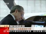 [新闻30分]外眼看中国 库恩:讲述当代中国故事
