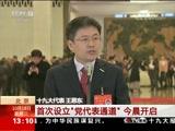 """[新闻30分]聚焦十九大:首次设立""""党代表通道""""今晨开启"""