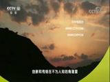 多彩中国(二) 00:49:45