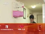 """《远方的家》 20171019 特别节目——亲历""""一带一路"""" 产能合作照亮""""一带一路"""""""