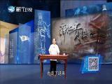 薛仁贵征东·仁贵巧摆龙门阵 斗阵来讲古 2017.10.19 - 厦门卫视 00:29:45