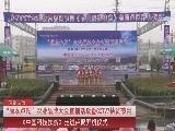 [科技苑]CCTV7大型扶贫系列节目《中国科技扶贫》走进卢氏开机仪式