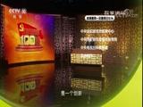 《党史故事100讲》 秋收暴动 开辟井冈 百家讲坛 2017.10.21 - 中央电视台 00:36:34
