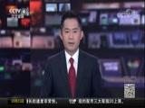 [中国新闻]四川三星堆:百余件残损文物经修复再现神韵