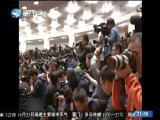 两岸新新闻 2017.10.24 - 厦门卫视 00:49:56