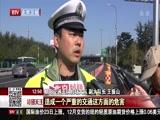 """[特别关注-北京]""""移动式护栏巡逻执法机器人""""即将上岗"""