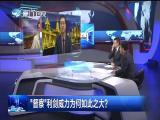 美丽中国:绿水青山就是金山银山 两岸直航 2017.10.24 - 厦门卫视 00:29:48