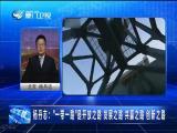 中国新时代 世界新机遇 两岸直航 2017.10.25 - 厦门卫视 00:29:17