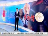 午间新闻广场 2017.10.27 - 厦门电视台 00:20:28