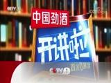 《开讲啦》 20171028 本期演讲者:王浩