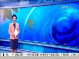 特区新闻广场 2017.10.29 - 厦门电视台 00:22:33