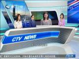 两岸共同新闻(周末版) 2017.10.28 - 厦门卫视 00:59:23
