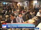 两岸新新闻 2017.10.29 - 厦门卫视 00:28:28