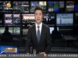 《甘肃新闻》 20171029