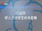 """《走近中国消防》 20171030 小心喷彩变喷""""火"""""""
