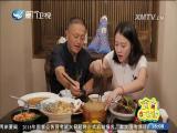 闽南吃透透·大江南北美食汇(三) 闽南通 2017.10.29 - 厦门卫视 00:25:07
